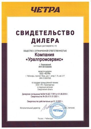 сертифика техника 2021