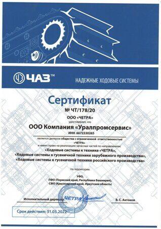 сертификат чаз ходовые системы 2021